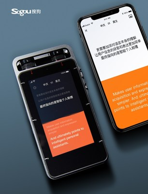 Sogou Introduces Top-Notch AI-Powered Smart Recorders
