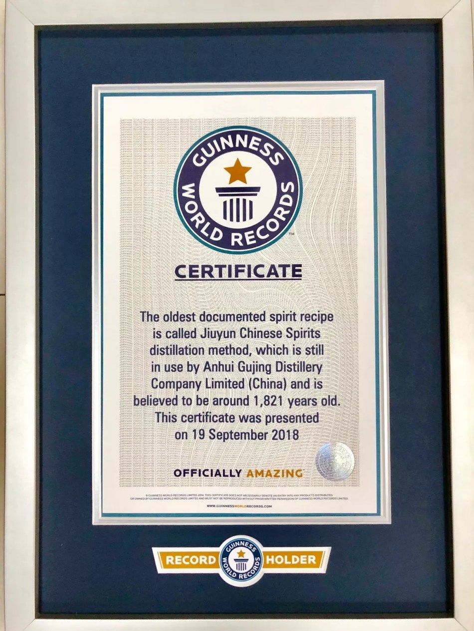 """Gujing's Jiu Yun Jiu technique has been certified by Guinness World Records as """"the oldest existing distilling technique in the world."""