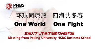 Blessing from Peking University HSBC Business School