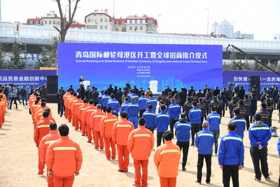 The Ground-Breaking and Global Business Promotion Ceremony of Qingdao International Cruise Terminal Area.