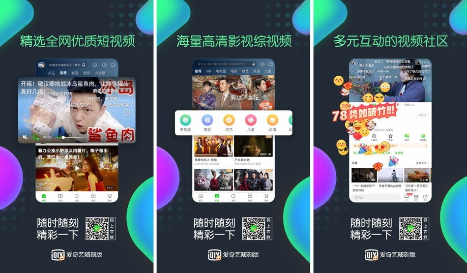 "iQIYI Launches Long and Short-form Video Sharing Platform ""Suike"", Representing Strong Addition to iQIYI's Entertainment Offering"