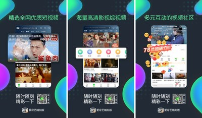 iQIYI Launches Long and Short-form Video Sharing Platform