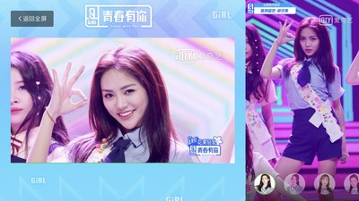 """iQIYI Takes the Lead in the Industry to Introduce Multi-Perspective Watching Mode for Its Hit Variety Show """"Youth With You 2"""""""