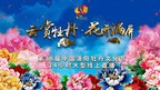 Xinhua Silk Road: Central China city launches online live streaming of peony cultural festival
