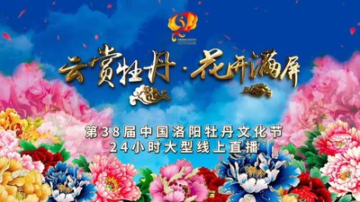 Transmissão ao vivo pela internet do 38º Festival Cultural das Peônias de Luoyang (PRNewsfoto/Xinhua Silk Road Information Ser)