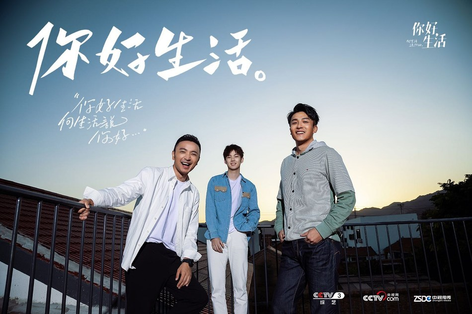 New CCTV.com Variety Show Invites Audience to Say Hello to Life.