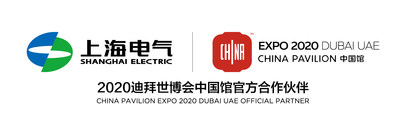 Shanghai Electric Logo (PRNewsfoto/Shanghai Electric)