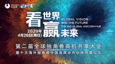 A 2a Feira Global do Unicórnio foi realizada no sistema de negócios on-line, Cloud Fair, da TOJOY. (PRNewsfoto/ToJoy Shared Holding Group Co.,)