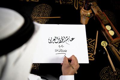 沙特文化部启动了第一个电子平台,教授阿拉伯书法和伊斯兰装饰。