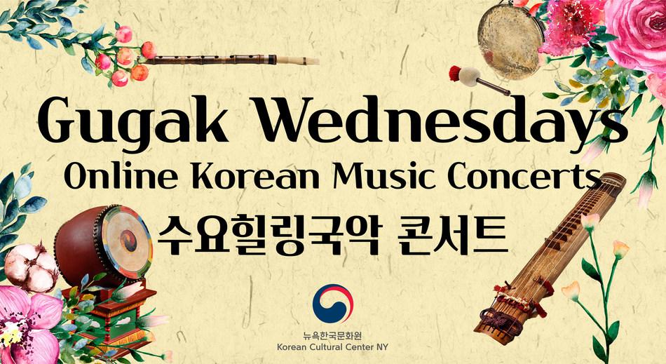 (PRNewsfoto/Korean Cultural Center New York)