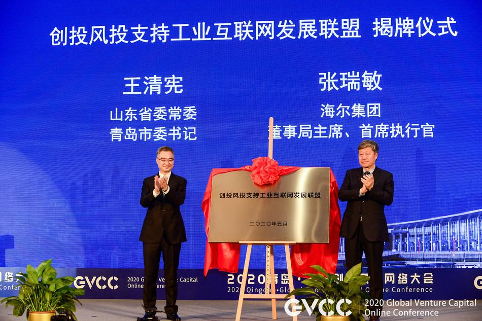 Inauguration of the Venture Capital Alliance for Industrial Internet Development (PRNewsfoto/Stadt Qingdao)