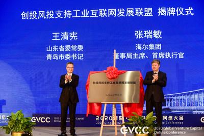 「2020青島・グローバルベンチャーキャピタルオンライン大会」が開催