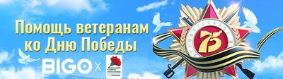 """BIGO Technology celebrated Russia's 75th Victory Day by giving back to military veterans in the form of donations to """"Memory of Generations"""""""