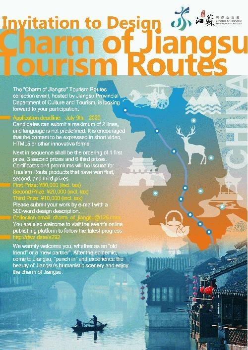 """The poster of  """"Charm of Jiangsu"""" Tourism Routes collection event"""
