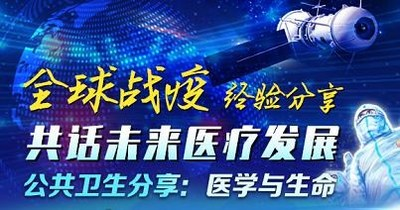 """The Global Live Streaming Academic Conference """"Share Anti-COVID-19 Experience, Explore the Future of Health Development"""" was held at 18:00 on May 11 Beijing time through online live streaming."""