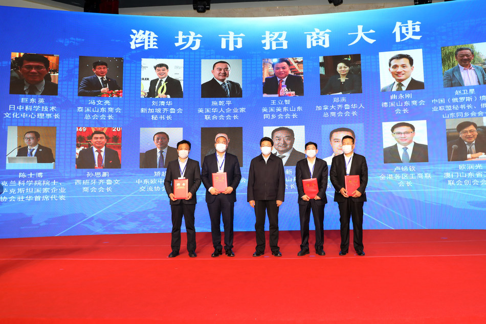 Tian Qingying, Deputy Secretary of the Municipal Party Committee and Mayor of Weifang issues letters of appointment to the Investment Promotion Ambassadors.