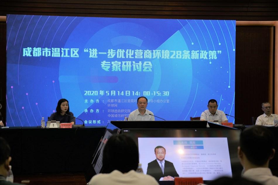 Livestreaming of the Wenjiang seminar