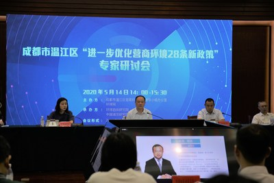 Chengdu's Wenjiang District holds online seminar on 28 new measures to further improve business environment