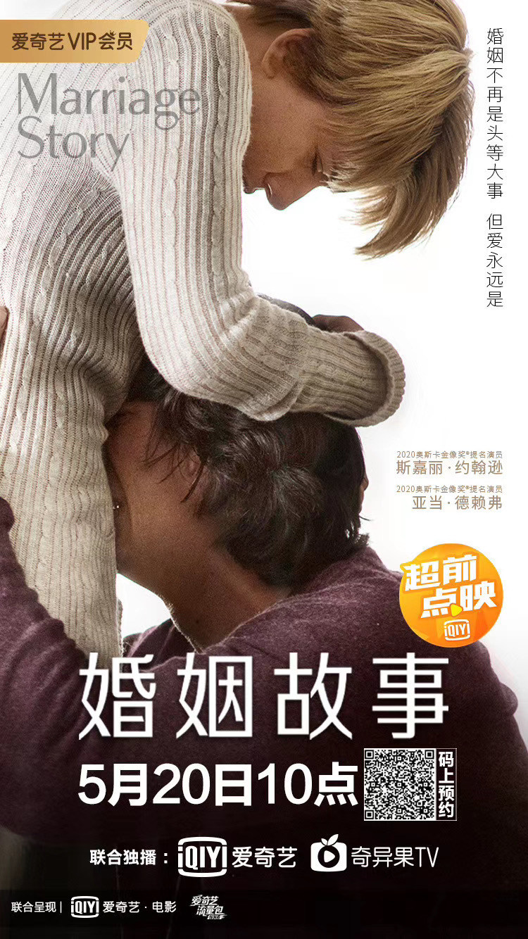 """iQIYI Offers """"Early-access Transactional On-demand"""" Mode for Two More Acclaimed Films"""