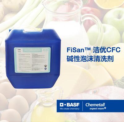 凯密特尔为中国食品饮料加工业推出FiSan(TM)全套清洗消毒解决方案
