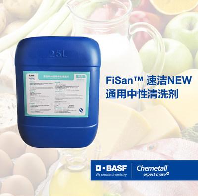 FiSan™ 速洁NEW通用中性清洗剂