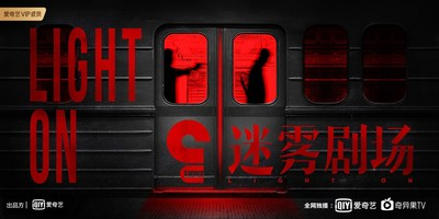 """iQIYI Launches """"Mist Theater"""", New Content Library Dedicated to Suspense Dramas"""