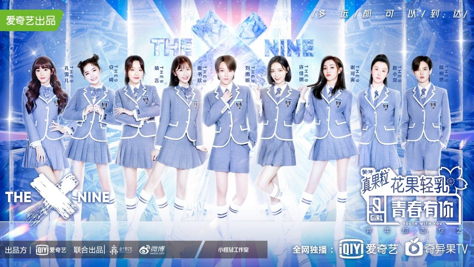 """Winners of iQIYI Hit Variety Show """"Youth With You Season 2"""" Make ..."""