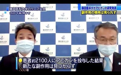 5月26日藤田医科大学発表会