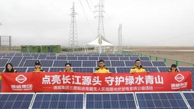 Los sistemas de generación de energía fotovoltaica fuera de la red fueron donados por Tongwei Group (PRNewsfoto/Tongwei Group)