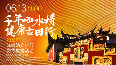 Chen Jinggu Cultural Festival 2020 Webcast event was held in Gutian County