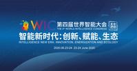 The 4th World Intelligence Congress Logo (PRNewsfoto/The 4th World Intelligence Cong)