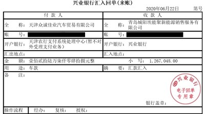Redacted Tianjin Tax Invoice1