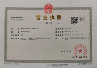 Qingdao JV Certificate