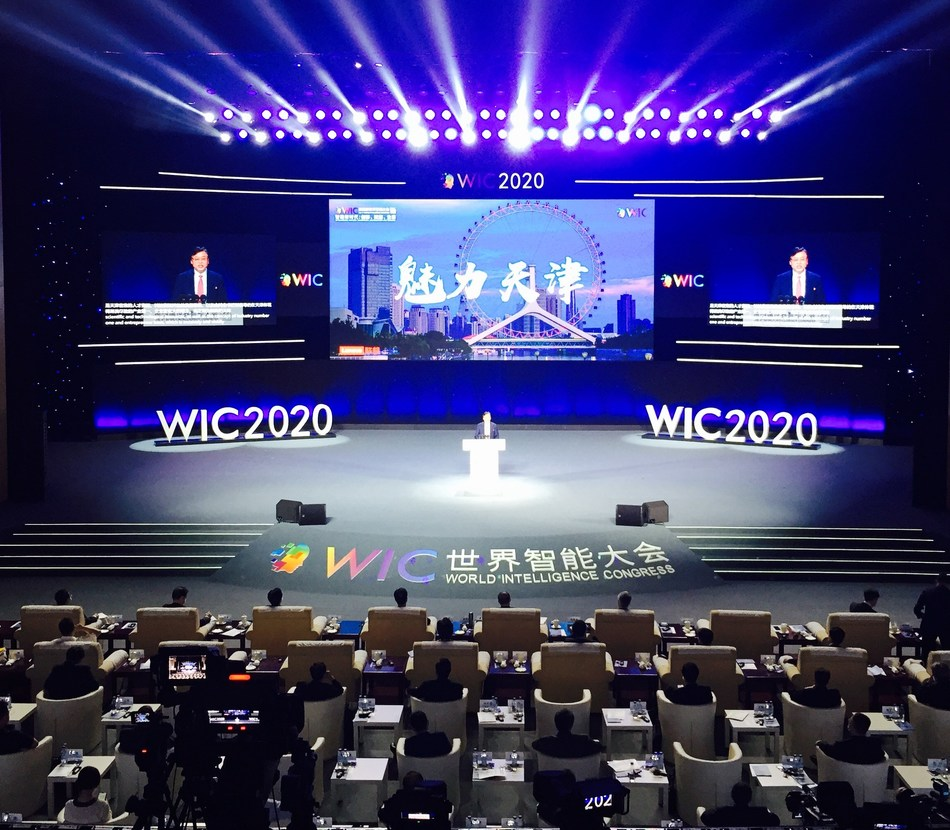Venue of the Fourth World Intelligence Congress