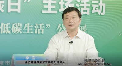 Li Gao delivers a keynote speech at the event, July 2, 2020.