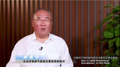 Xie Zhenhua delivers a speech at the event, July 2, 2020.