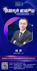 VeChain Is Attending the World Artificial Intelligence Conference 2020 Hosted By Shanghai Municipal People's Government