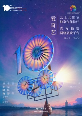 iQIYI to Host Online Screenings for Beijing International Film Festival On the Cloud