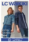 LC Waikiki Kyrgyzstan Introduced Direct Sales Model on Instagram