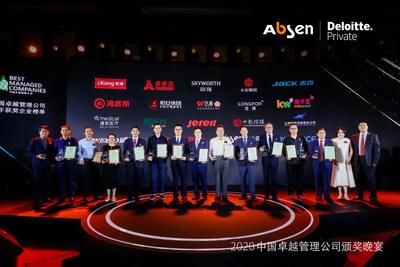 Absen figura entre las empresas mejor gestionadas de China en 2020