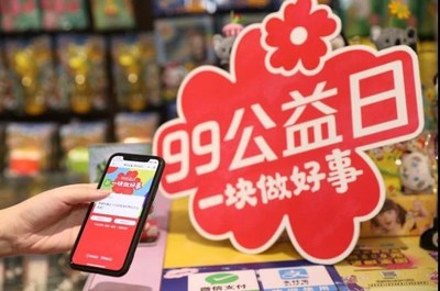2020 99 Giving Day Breaks Record for China Internet Charity Platform (PRNewsfoto/Tencent)