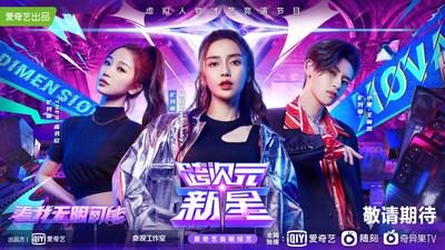 iQIYI to Launch 'Dimension Nova', China's First Virtual Idol Variety Show