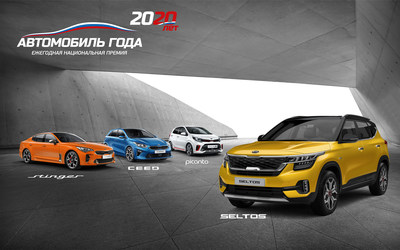 Kia takes home four prizes at the annual Russian Car of the Year awards