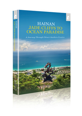 Hainan: Jade Cliffs to Ocean Paradise (English Edition) is Launched in Beijing
