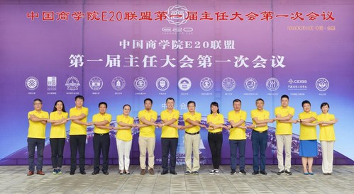 The China Business School E20 Alliance Established, Launching A New Era Of Executive Education