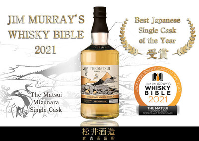 """El Matsui Mizunara Single Cask recibe el premio """"Mejor barril único japonés del año"""" en la Biblia del Whisky 2021 de Jim Murray (PRNewsfoto/Matsui Shuzo An Unlimited Partnership)"""