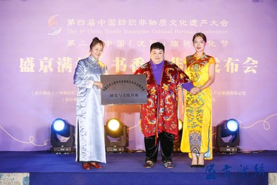 """On the spot of the theme conference of """"Shengjing manchu embroidery, cultural heritage intangible cultural heritage"""""""