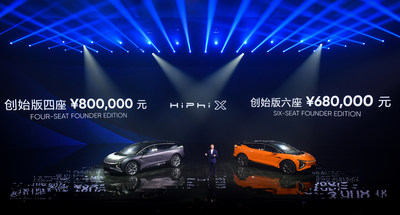 """HiPhi X has defined a new breed of next-generation intelligent all-electric vehicles, and opens up boundless possibilities for transportation in the future with Human Horizons' innovative """"TECHLUXE®"""", luxury technology experience."""