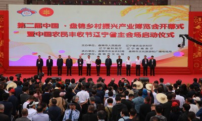 Panjin, China Rural Revitalization Industry Expo held successfully in 2020.