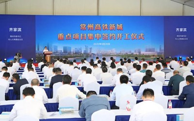 The signing and groundbreaking ceremony for key projects spurring economic development in the new towns near Changzhou served by high-speed rail networks